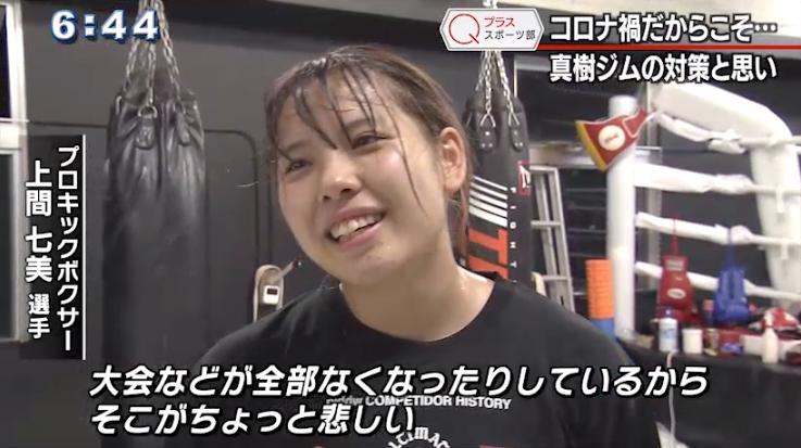 QABニュース取材映像03